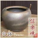 Shigaraki ware 10, sand glaze Kim Sai hibachi! It is to produce Japanese-style earthenware Brazier. Easy pottery 小屋gake / 手焙 / 手あぶり / 小屋gake-yaki