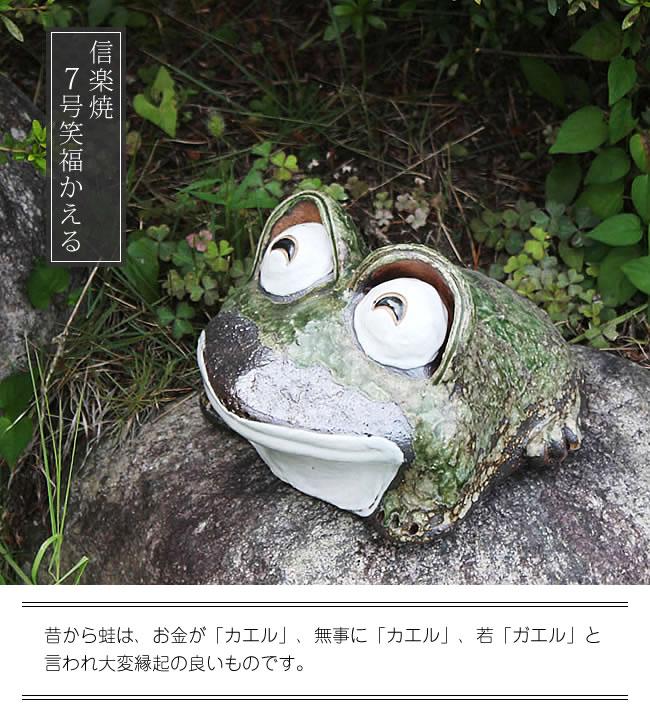 かえる置物 信楽焼き蛙 陶器カエル やきもの