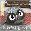 I do a Shigaraki ware owl mosquito! A ceramics mosquito-incense device! / mosquito selling device / ceramic ware / mosquito collecting / ceramic ware / Shigaraki / mosquito-repellent incense / mosquito trainer device [kr-0036] most suitable for the interior