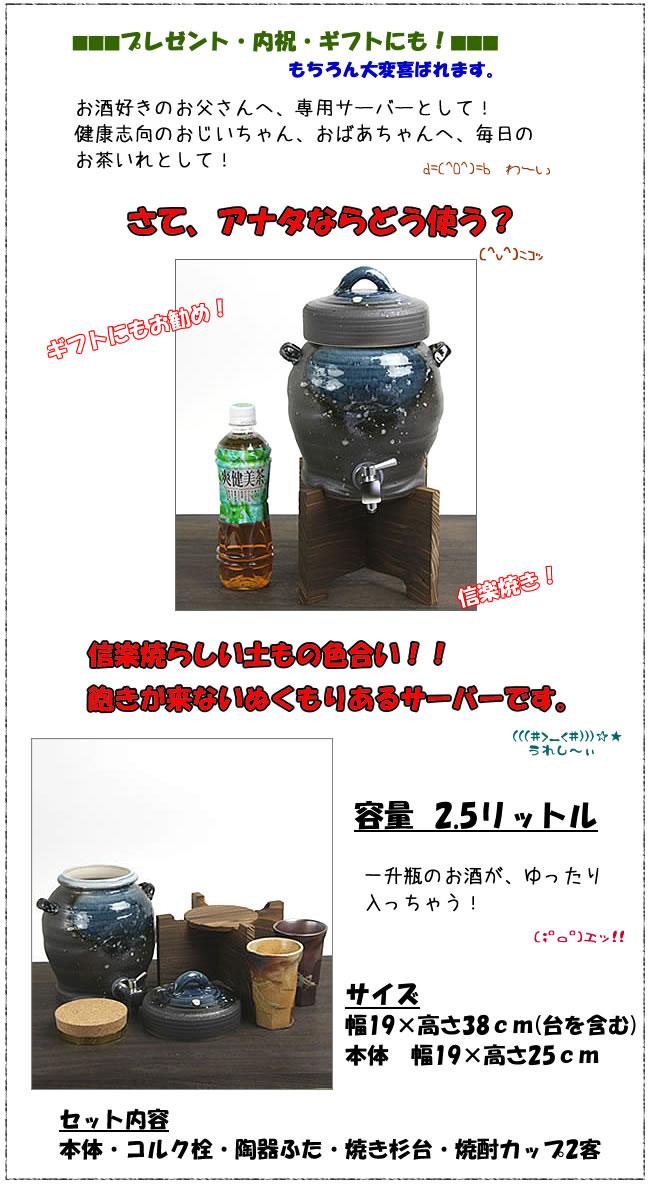 信楽焼き焼酎サーバー やきものサーバー 陶器焼酎サーバー