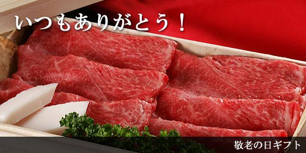 最高級松阪牛ギフト