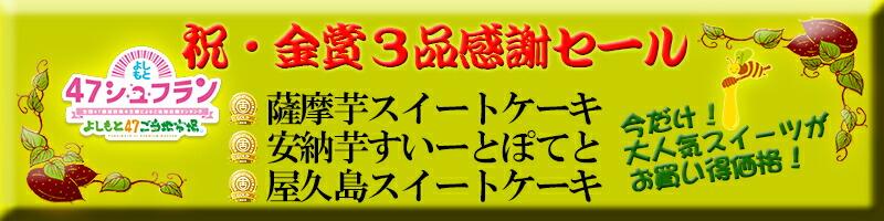 よしもと47シュフラン オフィス部門金賞受賞《屋久島スイートケーキ》《薩摩芋スイートケーキ》《安納芋すいーとぽてと》3箱セット