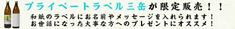 屋久島プライベートラベル三岳