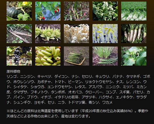 スーパーオータカ50種類の植物から