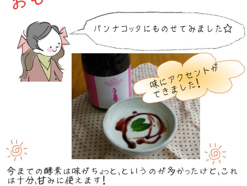 酵素ドリンククイーンエンザイムでダイエット(プチ断食)に挑戦!