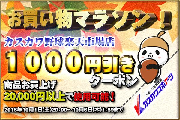 1001_raku_1000yen.jpg