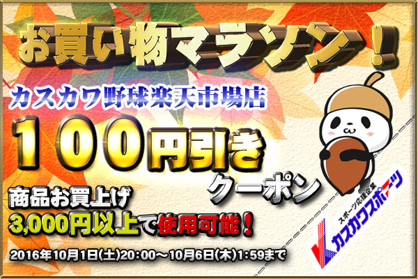 20161001_raku_100yen.jpg