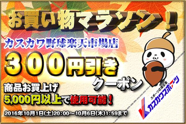 20161001_raku_300yen.jpg