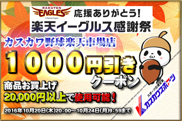 20161020_1000yen.jpg