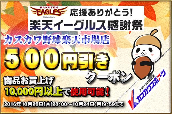 20161020_500yen.jpg