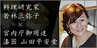 料理研究家 若林三弥子×漆器 山田平安堂