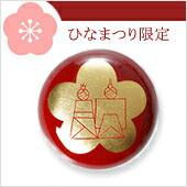 2017年ひなまつり限定 老舗銘菓赤坂青野のひなあられ×器ギフト