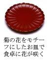 菊皿 古代朱