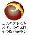 銘々皿 翔鶴
