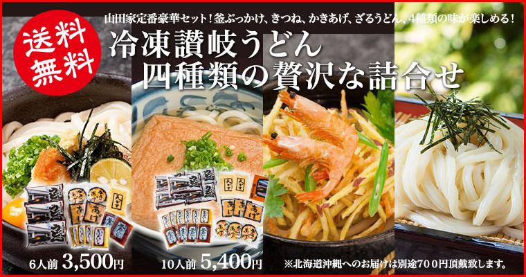 山田家定番豪華セット!四種の味が楽しめる冷凍讃岐うどんセット!