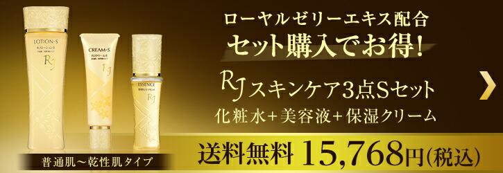 RJスキンケア3点Sセット〈普通肌〜乾性肌(乾燥肌)タイプ〉