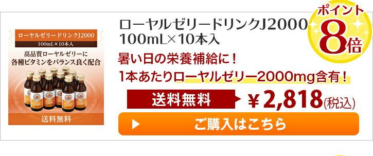 �?��를��ɥ��J2000 100mL��10����