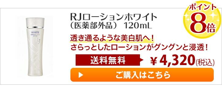 RJ�?����� �ۥ磻�ȡʰ��������ʡ� 120mL