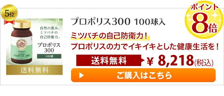 �ץ�ݥꥹ300 100����
