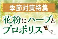 [季節対策特集]花粉にハーブとプロポリス