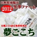 Yumegokochi 5kg [JAS Organic rice][Kurosawa-farm:Nanyo-city Yamagata Pref Japan]