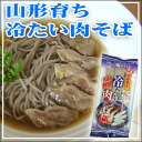 Cold and raised gourmet Yamagata in Yamagata gift also preserved food meat near (2 servings, with a special soup) noodles 100 g × 2