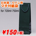 There are handbag paper sack (to 750 ml) moss-green for sake, one wine, luster