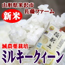 2014 rookie reserve reduced agrochemical cultivation Milky Quinn 2 kg
