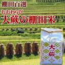 Big bracken rice 2 kg
