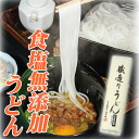 "200 g of ""salt no addition dried noodles"" Japanese storehouse style udon Yamagata-shi Tsuchiya Co., Ltd."