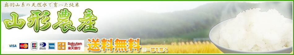 山形農産|奥羽山系の天然水で育った純米