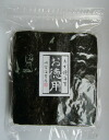 Okayama Prefecture, and first scratch toasted Laver weighing 50 sheets (10000076)