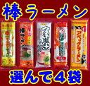 ★ entered Kyushu's famous ramen ★ can choose 4 bag 8 food + toasted Laver 6 ★ marutai ramen, Kyushu flavor ramen stand, Fukushima ramen, avec ramen, Kurume ramen ★