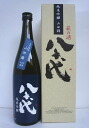 Junmai ginjo (Yamada-Nishiki) 720 ml