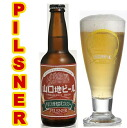Monde Selection best gold award winning Pilsner beer 30 pieces * additional shipping, Northeast takes 300 yen and Hokkaido-Okinawa 500 yen *