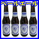 Pale Ale 330 mlX 24 aroma hop aroma harmony this * additional shipping, Northeast takes 300 yen and Hokkaido-Okinawa 500 yen *
