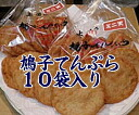 ※ (10000467) where road postage according to ten bags of dove child tempura case ※, northeastern 300 yen, Hokkaido hang Okinawa 500 yen