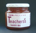 250 g of Tabuse fig jam (10001149)