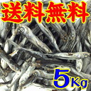 It costs road postage according to 5 kg of special approval chin dried small sardines ※ from Nagasaki, northeastern 300 yen, Hokkaido, Okinawa 500 yen※