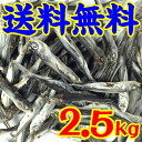 It costs road postage according to 2.5 kg of special approval chin dried small sardines ※ from Nagasaki, northeastern 300 yen, Hokkaido, Okinawa 500 yen※