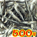 500 g of special approval chin dried small sardines from Nagasaki