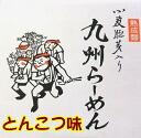 Kyushu ramen tonkotsu hang taste X8 Burrow (10001763)