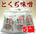 Freeze-dried miso soup 5 bag (10001771)