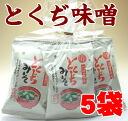 Freeze-dried miso soup 5 bags