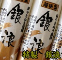 Yamaguchi Prefecture specialty grilled Excl. boiled fish paste special silver takanonami 3 pieces * additional shipping, Northeast takes 300 yen and Hokkaido-Okinawa 500 yen *