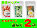 Choose the economical vegetables powder; two bags (10001804)