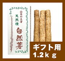 It costs road postage according to 1.2 kg (entering vanity case) of じねんじょ (yam) ※, northeastern 300 yen, Hokkaido, Okinawa 500 yen※
