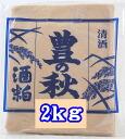 2,000 g of rich の autumn sake lees