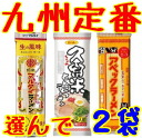 ★ entered Kyushu big three ramen ★ can choose 2 bag 4 food + toasted Laver 4 ★ marutai ramen, avec ramen, Kurume ramen ★
