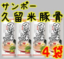 Six pieces of entering eight meals of Kurume pork bones ramen X4 units + toasted laver (10001620)